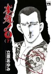本気! Samdhana(サンダーナ) 7 冊セット全巻 漫画