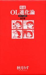 秋月りす特選OL進化論5巻セット (1-5巻 全巻) 漫画