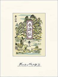 水滸伝 巻三 漫画