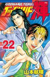 ゴッドハンド輝(22) 漫画