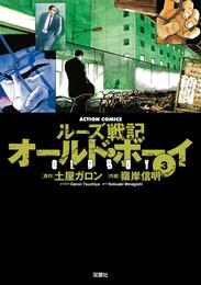 オールド・ボーイ 3巻 漫画