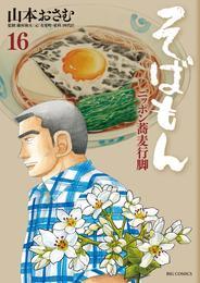 そばもんニッポン蕎麦行脚(16) 漫画