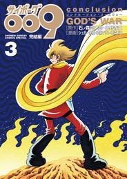 サイボーグ009完結編(3) conclusion GOD'S WAR 漫画