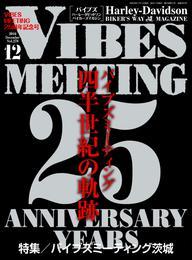 VIBES【バイブズ】2016年12月号 漫画