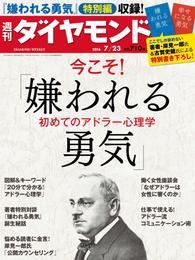 週刊ダイヤモンド 16年7月23日号 漫画