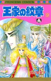 王家の紋章 9 漫画