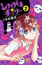 シカバネ★チェリー 2 漫画