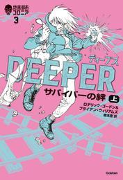 ディープス サバイバーの絆(上) 漫画