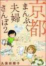京都まんぷく夫婦さんぽ 2 冊セット 最新刊まで 漫画