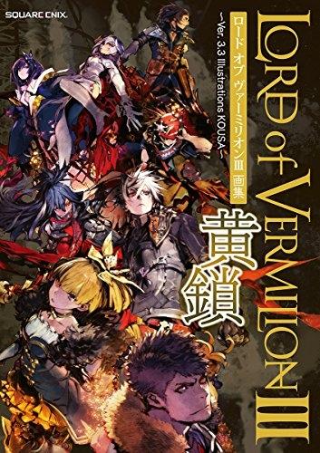 【画集】ロード オブ ヴァーミリオン3 黄鎖〜Ver.3.3 Illustrations KOUSA〜 漫画