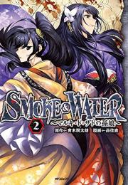 SMOKE&WATER マルキ・ド・サドの孫娘 (1-2巻 最新刊)
