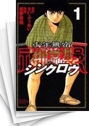 【中古】少年無宿 シンクロウ (1-6巻) 漫画