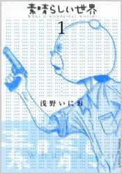 素晴らしい世界 (1-2巻 全巻) 漫画