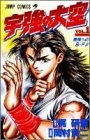 宇強の大空 (1-13巻 全巻) 漫画