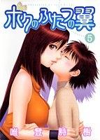 ボクのふたつの翼 (1-5巻 全巻) 漫画