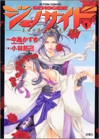 ジェノサイド (1-2巻 全巻) 漫画