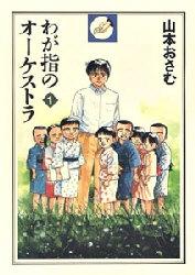 わが指のオーケストラ (1-4巻 全巻) 漫画