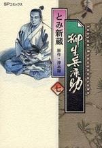 柳生兵庫助 (1-7巻 全巻) 漫画