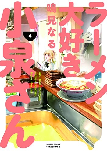 ◆特典あり◆ラーメン大好き小泉さん 漫画