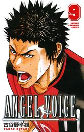 ANGEL VOICE 9 漫画