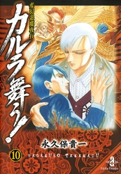 変幻退魔夜行 カルラ舞う! 10 漫画