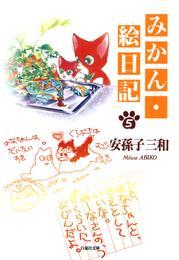 みかん・絵日記 5巻 漫画