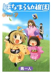 はなまる幼稚園9巻 漫画