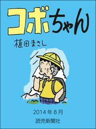 コボちゃん 2014年8月 漫画
