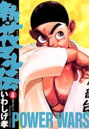 新・花マル伝(8) 漫画