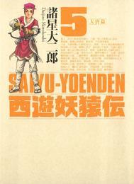 西遊妖猿伝 大唐篇(5) 漫画
