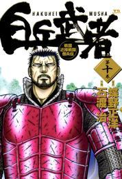 白兵武者(10) 漫画