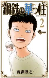 鋼鉄の華っ柱(2) 漫画