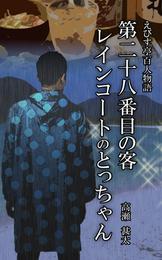 えびす亭百人物語 第二十八番目の客 レインコートのとっちゃん 漫画