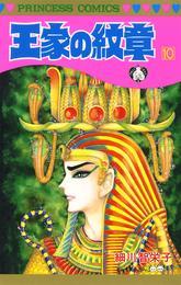 王家の紋章 10 漫画