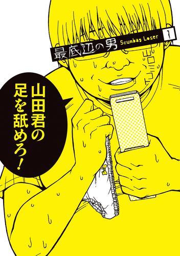 最底辺の男-Scumbag Loser- 漫画