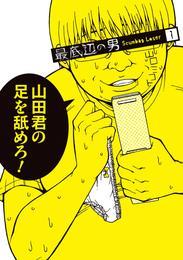 最底辺の男-Scumbag Loser- 1巻 漫画