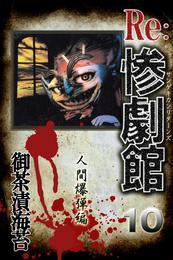 惨劇館リターンズ10 人間爆弾編 漫画