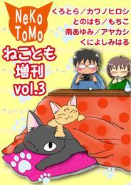 ねことも増刊 vol.3 漫画