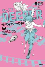 ディープス サバイバーの絆(下) 漫画