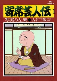 寄席芸人伝(1) 漫画