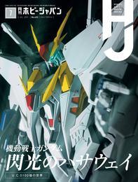 月刊ホビージャパン2021年7月号