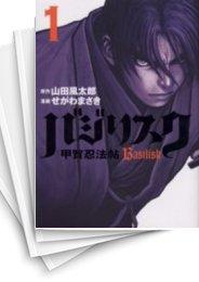 【中古】バジリスク 〜甲賀忍法帖〜 (1-5巻) 漫画