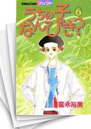 【中古】うちの子なんびき? (1-7巻) 漫画