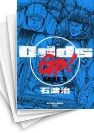 【中古】Odds GP! (1-14巻) 漫画