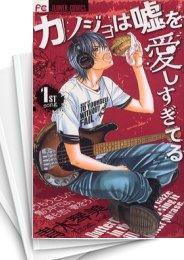 【中古】カノジョは嘘を愛しすぎてる (1-22巻 全巻) 漫画