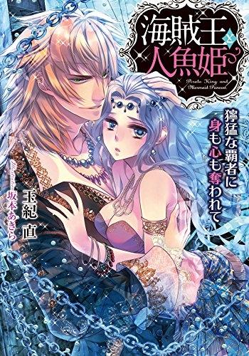【ライトノベル】海賊王と人魚姫 獰猛な覇者に身も心も奪われて 漫画
