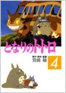 となりのトトロ [フィルムコミック] (1-4巻 全巻) 漫画