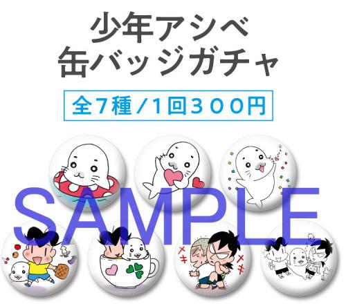 【グッズ】少年アシベ30周年記念展[少年アシベ]缶バッヂガチャ(7種セット)