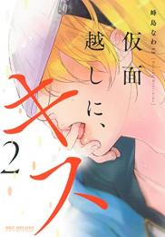 仮面越しに、キス (1-2巻 最新刊)