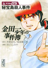金田一少年の事件簿 File(5) 漫画